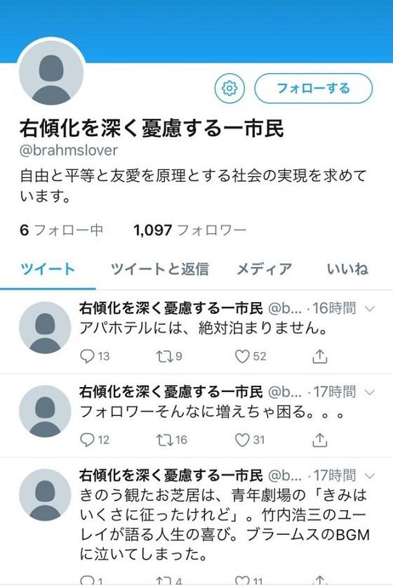 前川喜平氏が「右傾化を深く憂慮する一市民@brahmslover 」という名前でTwitterの裏アカウントを所有していることが分かった。
