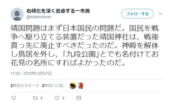(5)靖国神社反対派。