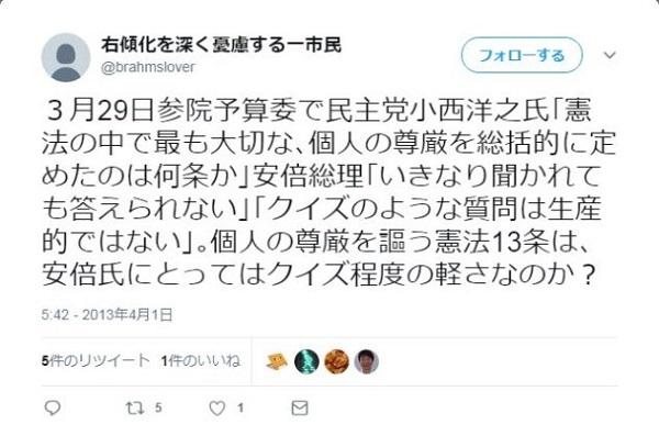 (8)安倍総理にケチをつけたがる。こうしてTwitterで1人ひっそりと愚痴をこぼすのはひどく根暗といった印象。