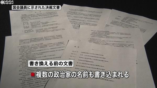 政府、決裁文書の書き換え認める方針