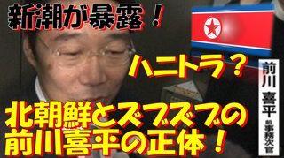 「朝鮮学校を無償化しろ!」と主張する連中は、まず間違いなく在日朝鮮人によるハニートラップにかかっていると考えて間違いない。