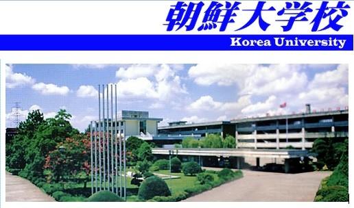 朝鮮大学校「日米を壊滅」と金正恩に手紙!
