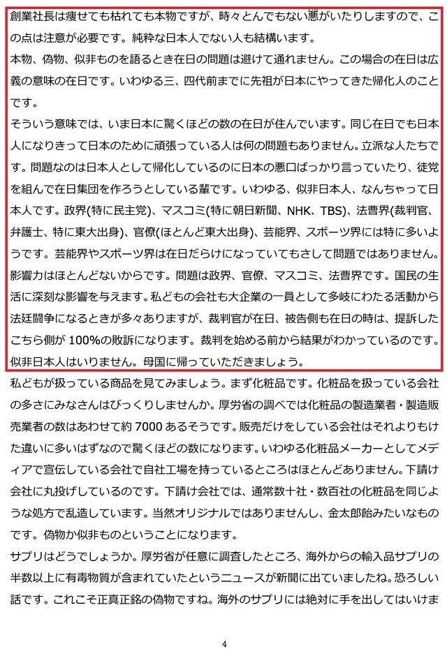 株式会社DHCのホームページ 代表取締役会長 吉田嘉明氏のメッセージ「日本には驚くほどの数の在日がいる 似非日本人はいらない。母国に帰れ」