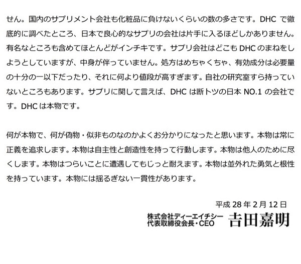 株式会社DHCのホームページに掲載されている、代表取締役会長 吉田嘉明氏のメッセージに反響が集まっている。