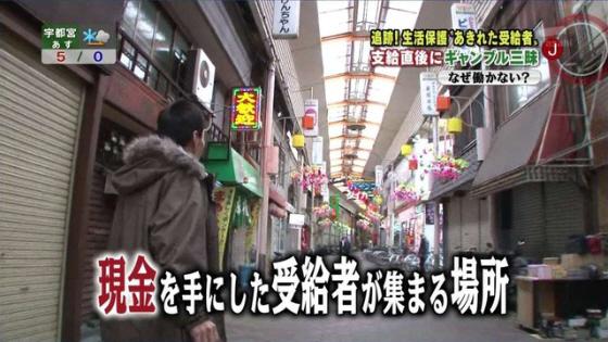 平成23年(2011年)2月11日放送テレビ朝日「JチャンネルSP」【追跡!生活保護「あきれた受給者」支給直後にパチンコ三昧!】