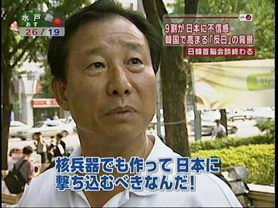 韓国人「核兵器でも作って日本に撃ち込むべきなんだ」