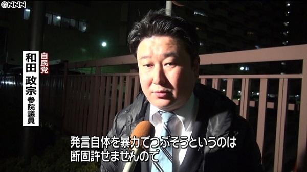 「自民・和田議員事務所に爆弾」脅迫で捜査