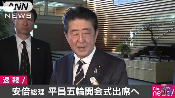 【平昌出席】韓国メディアも一斉に報じる 韓国ネット「安倍首相が折れた!」「やっぱり文大統領は外交の天才」