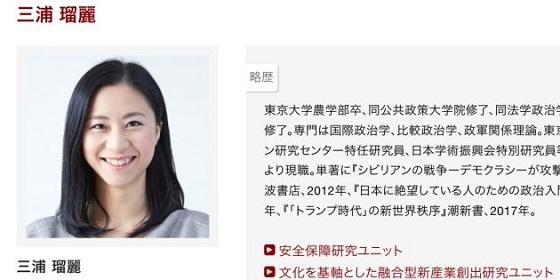東京大政策ビジョン研究センターのサイトに掲載された三浦瑠麗氏の紹介欄 三浦瑠麗氏、ワイドナショーでの発言に批判殺到 三浦氏は「うがった見方」と反論(アップデート)