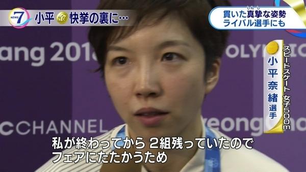 小平奈緒「私が終わってから2組残っていたので、フェアにたたかうため、まだ喜びは爆発してはいけないと思っていた。」