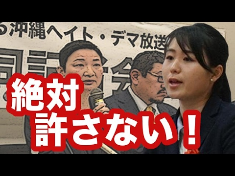 辛淑玉は、「公開質問並びに公開討論申し入れ状」を受け取ったが、回答期限の平成29年2月22日までに何の回答もせずに大逃亡した!
