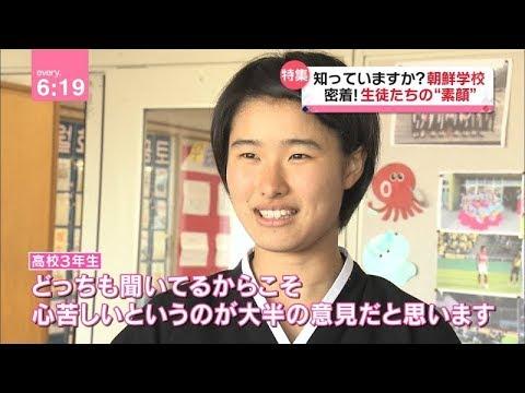2018-01-30 高校生の素顔とホンネ 密着!朝鮮学校の今
