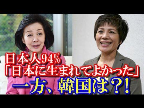 日本人の94%が「日本に生まれてよかった」 韓国人の67 8%「韓国人として生まれたくない」