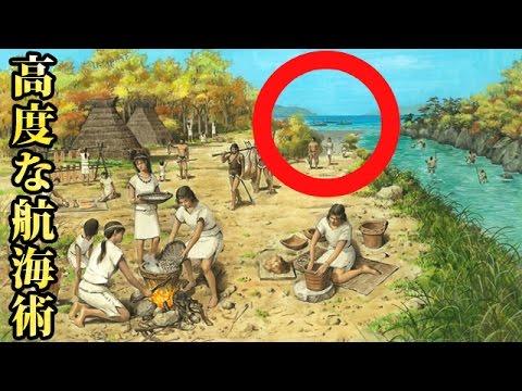 縄文人は高度な航海術を持った海洋民族だと判明!歴史が変わるぞ!