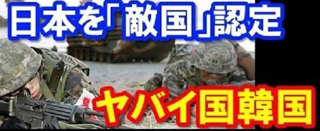 韓国の大学生調査、敵国1位は日本で54.3%!北朝鮮は21.4%!日本も韓国を敵国と認識せよ