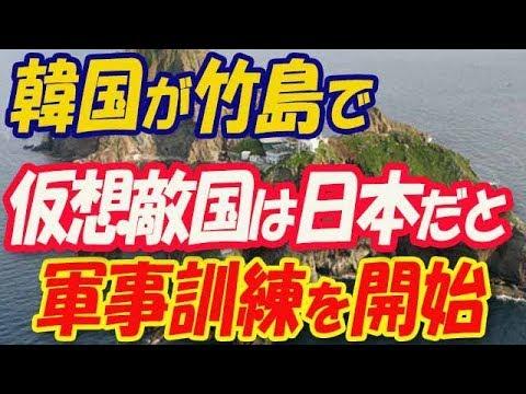 慰安婦合意見直し直後 韓国が竹島で 日本を仮想敵国と想定し 軍事訓練を開始