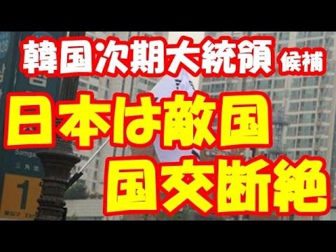 【朗報】韓国次期大統領「日本は敵国、国交断絶」を公約に掲げた結果