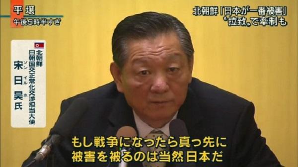 宋日昊(ソン・イルホ)大使「もし戦争になったら真っ先に被害を被るのは当然日本だ」