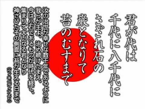 君が代(現代語訳付き) Japan's national anthem 祝日大祭日唱歌八曲