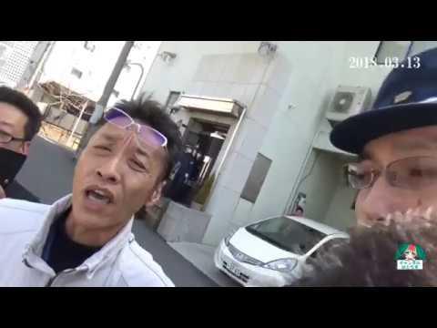 【2018.03.13】速報!! ついに連帯ユニオン関西生コン支部家宅捜索