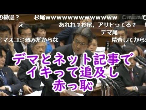 【財務省書き換え問題】元TBS杉尾 デマとネット記事で追及し赤っ恥