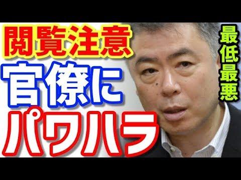 【閲覧注意】民進党の桜井充議員がまた暴言!今度は官僚を『怒鳴りまくり』で大炎上!!『国民代表!?笑わせるな(怒)!』