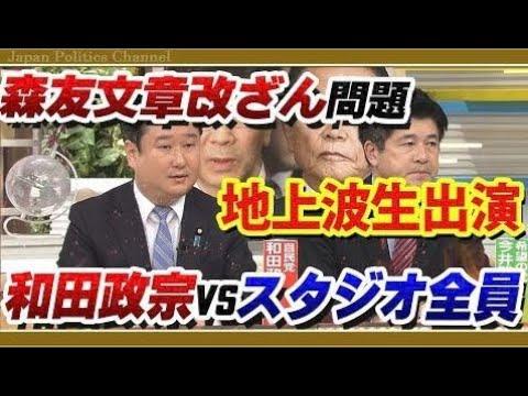 【森友文書改ざん】和田政宗が地上波生出演で孤軍奮闘