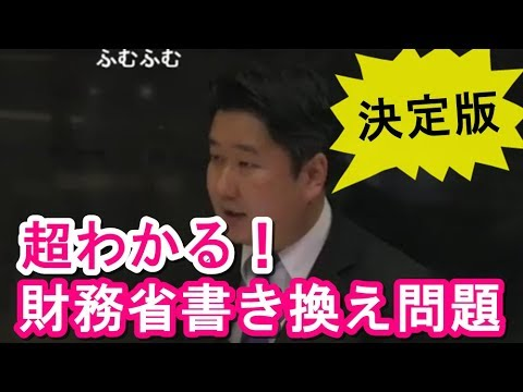 "【Cafesta】緊急生放送!これで分かる 財務省文書""書き換え""問題(2018.3.16)"