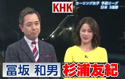 【動画あり】カーリング日本女子、韓国に逆転勝利、NHK「韓国かと思われたが…勝負は怖い」 どこの国の放送局だよ