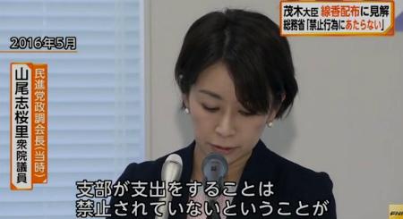 立憲民主党の山尾志桜里衆議院議員は、民進党の政調会長だった一昨年5月、自身の政党支部が選挙区内の有権者に、花代や香典を支出していた事を認めた