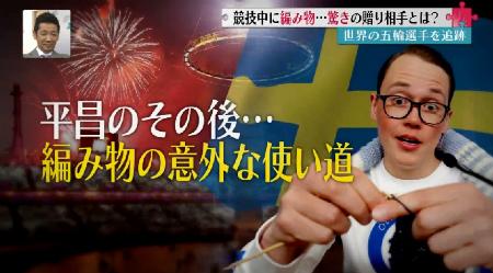 3月4日放送フジテレビ「ミスターサンデー」で、フィンランドチームの背景にでかでかとスウェーデン国旗を表示!
