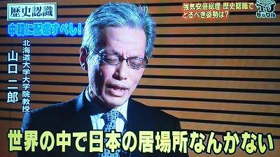 山口二郎「戦争でせめていった側ですよ 認めなきゃね!世界の中で日本の居場所なんかない!」