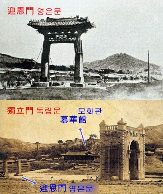 「独立門」の前には朝鮮王が9回頭を地面に叩きつけてひれ伏す【三跪九叩頭の礼】をして清の使者を迎えさせられていたの「迎恩門」の石柱が残っている。