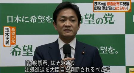 希望の党、茂木担当相の議員辞職要求=線香配布問題希望の党の玉木雄一郎代表は茂木氏の議員辞職を求めた