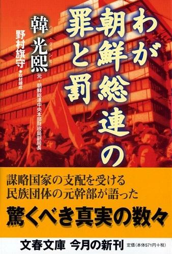 『わが朝鮮総連の罪と罰』韓光熙著(2002年4月)