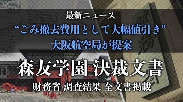 """ごみ撤去費用として大幅値引き"""" 大阪航空局が提案"""