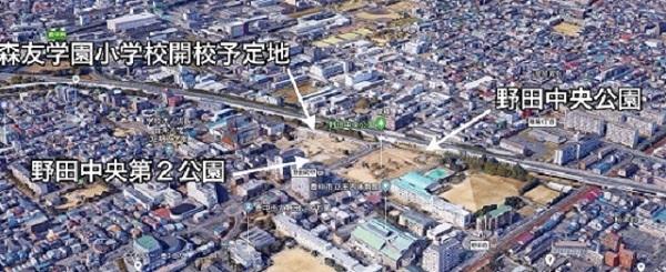森友学園+野田中央公園
