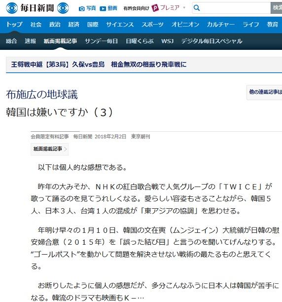 【ワロタw】毎日新聞「日本人は韓流ドラマも映画もK-POPも韓国料理も好きなのに韓国が嫌い。それでいいのか?」