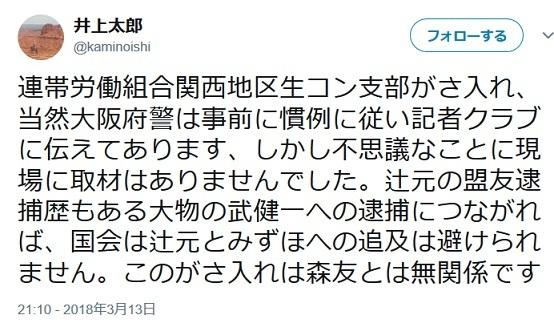 連帯労働組合関西地区生コン支部がさ入れ、当然大阪府警は事前に慣例に従い記者クラブに伝えてあります、しかし不思議なことに現場に取材はありませんでした。辻元の盟友逮捕歴もある大物の武健一への逮捕につながれ