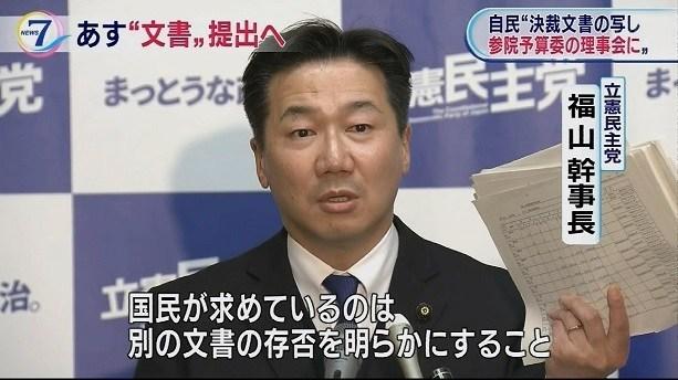 立憲民主党の福山幹事長は、「われわれに(2017年)提出されたものと同じものなら、これは『1種類しか作っていません』ということを明言するべきだ。