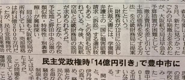 夕刊フジキタ━━(゚∀゚)━━!!! 「野田中央公園。民主政権時14億円引き。大阪航空局提案」民進の圧力蹴りキタ━━(゚∀゚)━━!!! 「野党やメディアの主張『政府の関与』が怪しく」