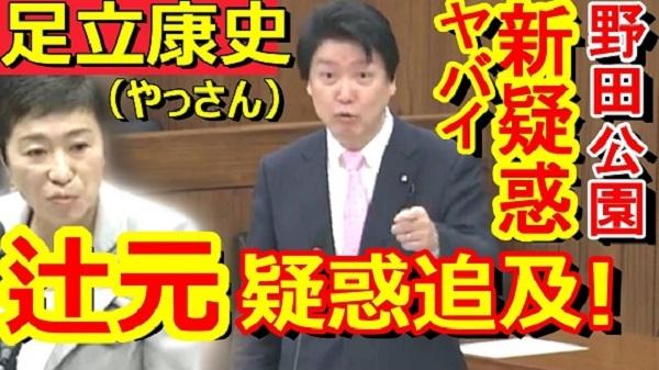 3月29日、日本維新の会の足立康史議員は、国会(衆議院 国土交通委員会)で、辻元清美の「3つの疑惑」のうち、野田中央公園の【14億値引き】に係る「巨大な疑惑」について発表した!