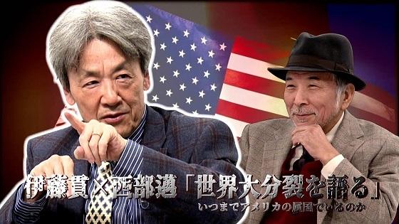 いつまでアメリカの属国でいるのか「世界大分裂を語る!!!」西部邁×伊藤貫 隔月刊誌「表現者」連動企画TOKYOMX西部邁ゼミナール