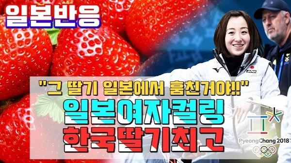【悲報】カーリング女子日本代表「韓国のイチゴはびっくりするぐらいおいしくてお気に入りでした」