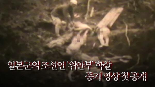 ソウル市とソウル大人権センターが「旧日本軍の朝鮮人慰安婦虐殺映像ニダ!」と嘘を吐いて公開した映像(動画)