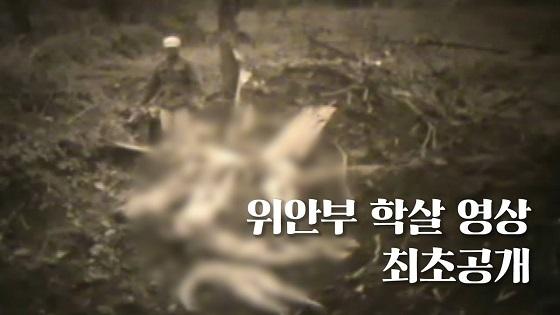 일본군의 조선인 위안부 학살 영상 최초 공개...진실은 죽지 않는다(日本軍の朝鮮人慰安婦虐殺映像初公開...真実は死なない)