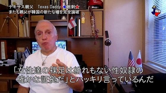 字幕【テキサス親父】またも親父が韓国の新たな嘘を完全論破※慰安婦問題