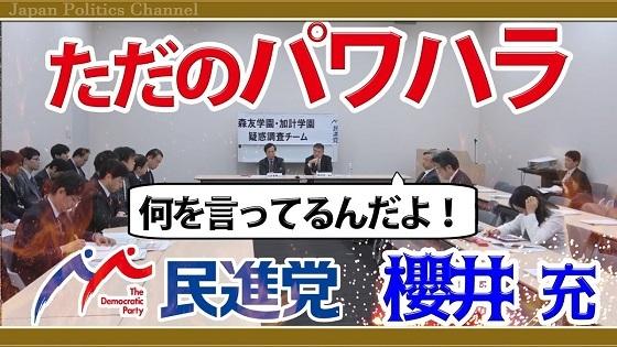 【ただのパワハラ】役人を恫喝する民進党の櫻井充『何を言ってるんだよ!怒』