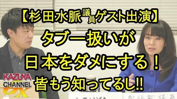 杉田水脈議員生出演!森友にまつわる本当の闇って?関西生コン、テレビじゃ知れない・・・な話 ※後半はニコ生、FRESH!へ!|KAZUYA CHANNEL GX のライブ ストリーム