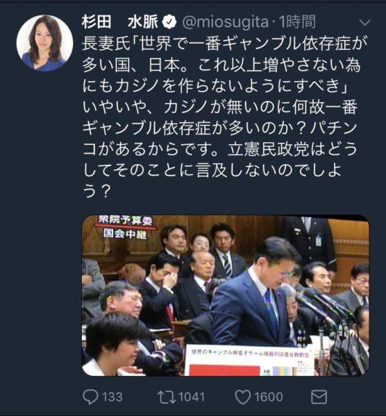 長妻昭「日本はギャンブル依存症が多いからカジノには反対!」←パチンコには賛成なんでしょカジノには反対するのに、パチンコはスルーする立憲民主党
